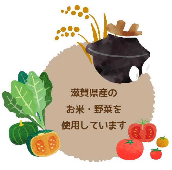 滋賀県産のお米・野菜を使用